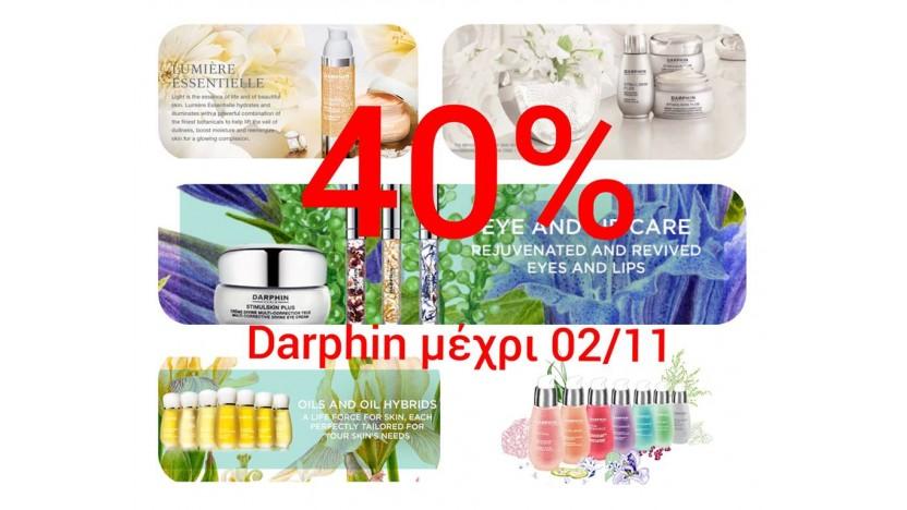 DARPHIN -40% ΑΥΤΗ ΤΗΝ ΕΒΔΟΜΑΔΑ!!!
