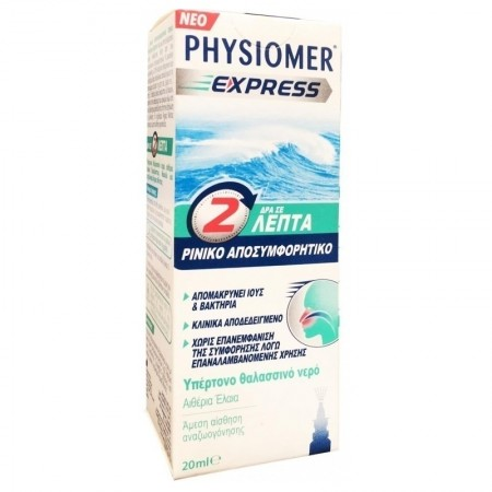 PHYSIOMER EXPRESSΑΠΟΣΥΜΦΟΡΗΤΙΚΟ ΣΠΡΕΙ 20ML
