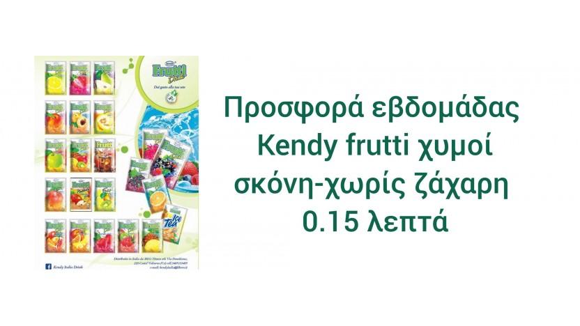 ΧΥΜΟΙ kendy frutti προσφορά εβδομάδας!