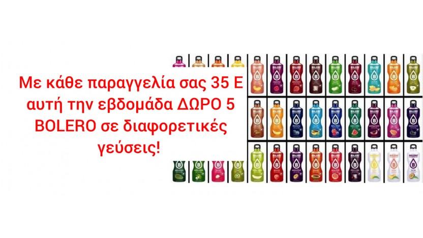 Με παραγγελία 35 ευρώ ΔΩΡΟ 5 BOLERO ΣΕ ΔΙΑΦΟΡΕΤΙΚΕΣ ΓΕΥΣΕΙΣ!