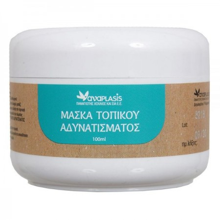 ANAPLASIS ΜΑΣΚΑ ΤΟΠΙΚΟΥ ΑΔΥΝΑΤΙΣΜΑΤΟΣ 100ML