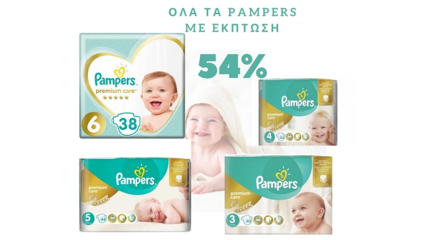 ΟΛΕΣ ΟΙ ΠΑΝΕΣ pampers διαθέσιμες με 54% έκπτωση! ! !