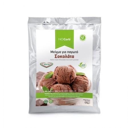 NO CARB Μείγμα ιταλικού παγωτού gelato Σοκολάτα 125g